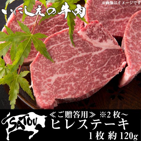 ≪ご贈答用≫いにしえの牛肉 ヒレステーキ 1枚約120g ※2枚~