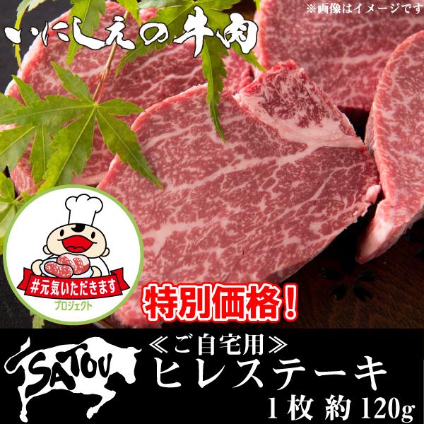 #元気いただきますプロジェクト(和牛肉)≪ご自宅用≫いにしえの牛肉 ヒレステーキ 1枚約120g