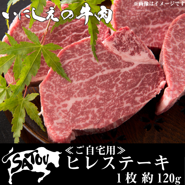 ≪ご自宅用≫いにしえの牛肉 ヒレステーキ 1枚約120g