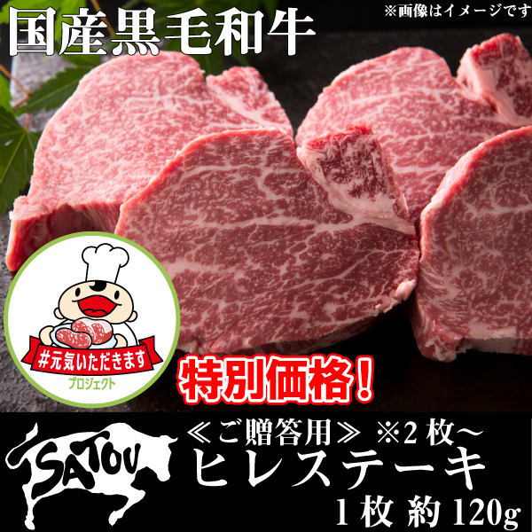 #元気いただきますプロジェクト(和牛肉)≪ご贈答用≫ヒレステーキ 1枚約120g ※2枚~