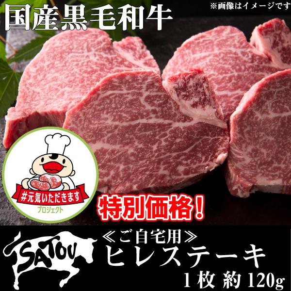 #元気いただきますプロジェクト(和牛肉)≪ご自宅用≫ヒレステーキ 1枚約120g