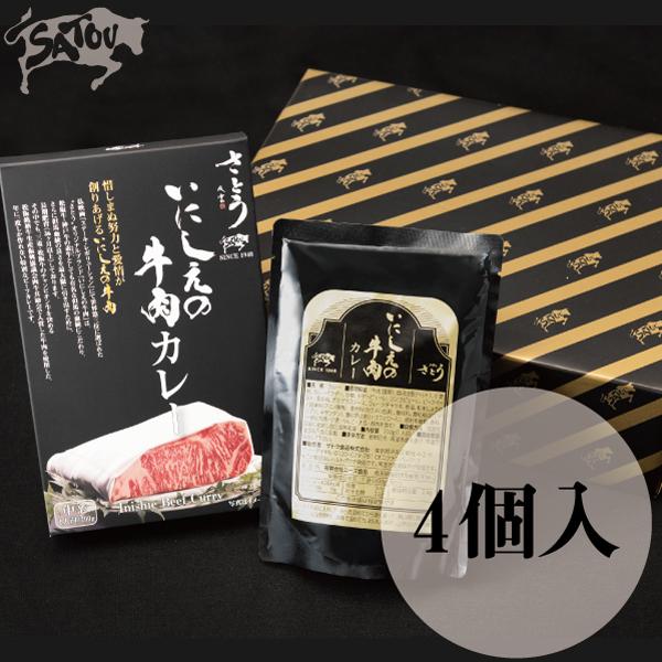 いにしえの牛肉カレー/4個入