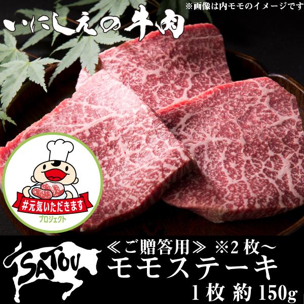 #元気いただきますプロジェクト(和牛肉)≪ご贈答用≫モモステーキ 1枚約150g ※2枚~