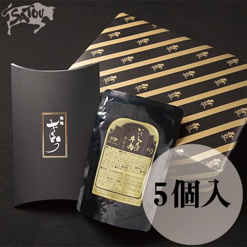 いにしえの牛肉カレー/5個入