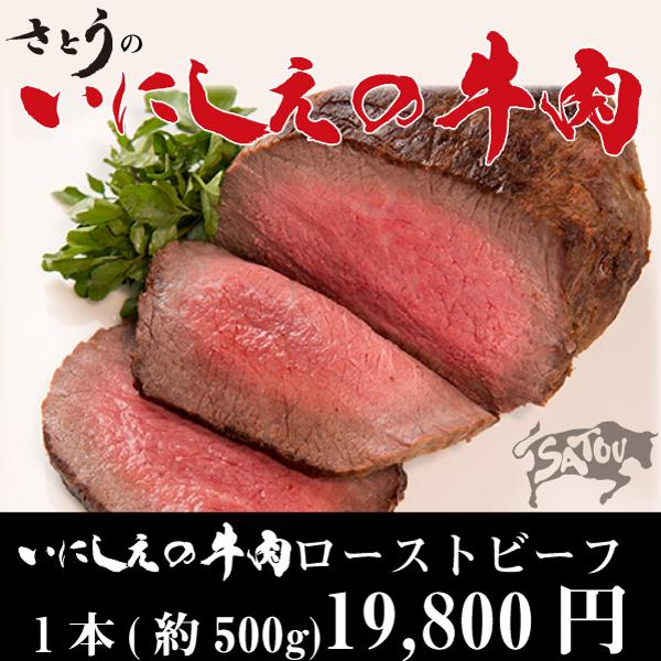 いにしえの牛肉 ローストビーフ(1本約500g)