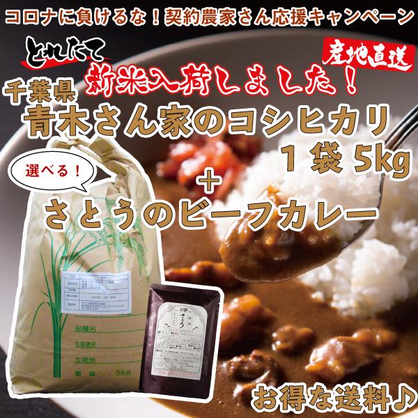 【新米入荷しました!】<コロナに負けるな!契約農家さん応援キャンペーン>千葉県 青木さん家のコシヒカリ(1袋5kg)+さとうのビーフカレー