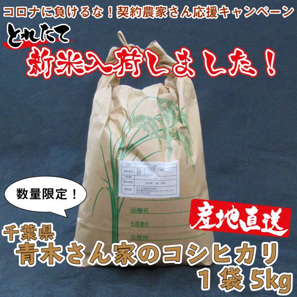 【新米入荷しました!】<コロナに負けるな!契約農家さん応援キャンペーン>千葉県 青木さん家のコシヒカリ(1袋5kg)