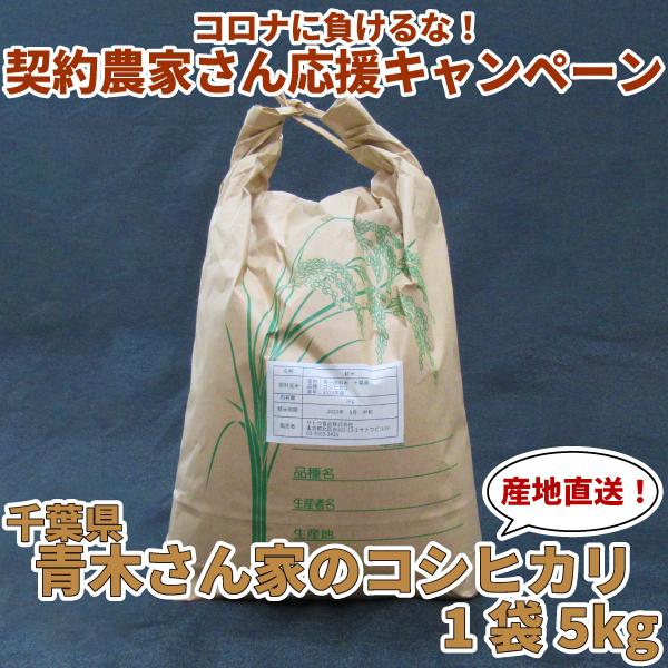 <コロナに負けるな!契約農家さん応援キャンペーン>千葉県 青木さん家のコシヒカリ(1袋5kg)