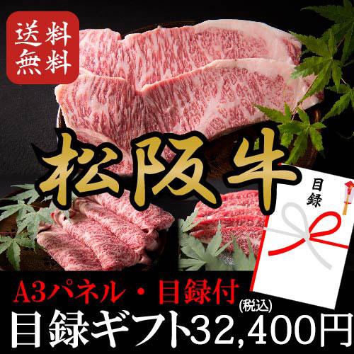 松阪牛選べる 目録ギフトセット ≪32,400円(税込)コース≫