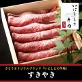 いにしえの牛肉 すきやき(B-40) 4セット400gから承ります 100g4000円