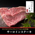 いにしえの牛肉 ステーキ サーロイン【約250g/1枚】