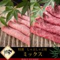特選!しゃぶしゃぶ ミックス【1セット:シャクシ200g/中肉200g】