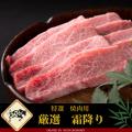 特選!焼肉 厳選 霜降り(三角バラ・ナカバラ・トモバラ)4セット400gから承ります 100g2300円