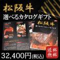 松阪牛選べる カタログギフト ≪32,400円(税込)コース≫