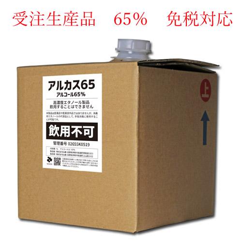 仙醸 アルカス65 5L×1箱 ※酒税免除※飲用不可※同梱不可