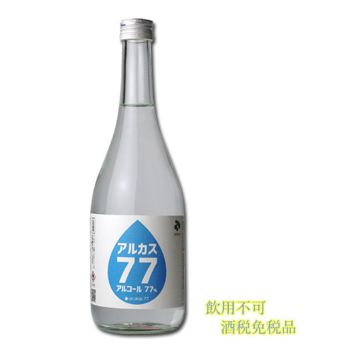 【酒税免税】高濃度エタノール製品 アルカス77 720ml 仙醸 (アルコール77%):飲用不可