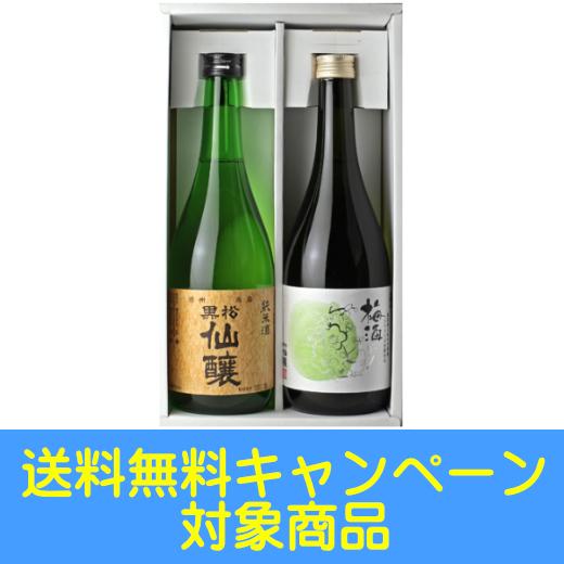 送料無料純米・梅酒セット
