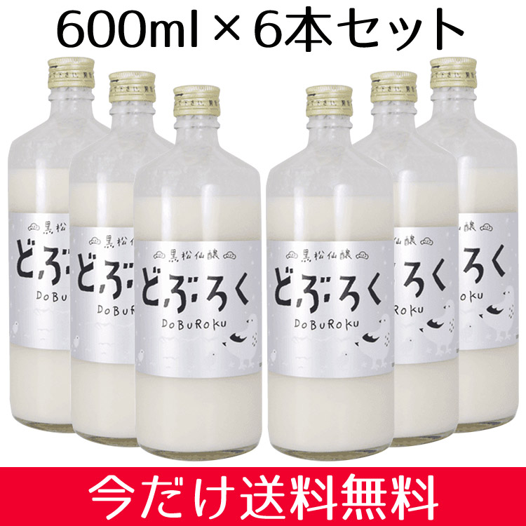 【冬季常温配送】黒松仙醸 どぶろく 600ml×6本セット(ご自宅用)