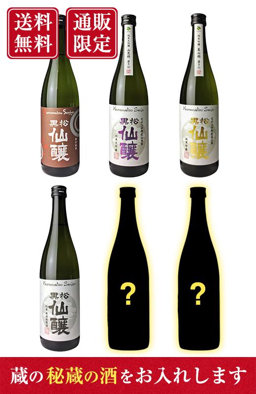 隠し酒×2本+仙醸お勧め720ml×4本 お値打ちセット【送料無料】