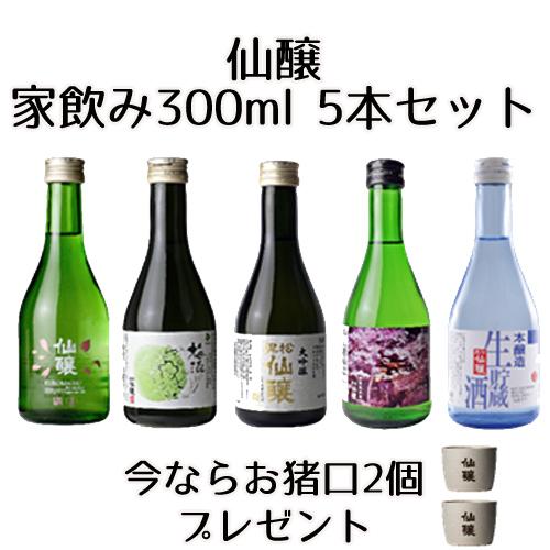 仙醸 300ml ×5本 飲み比べ【家飲み応援!300ml飲み比べセット(レトロなミニ猪口2個プレゼント)】