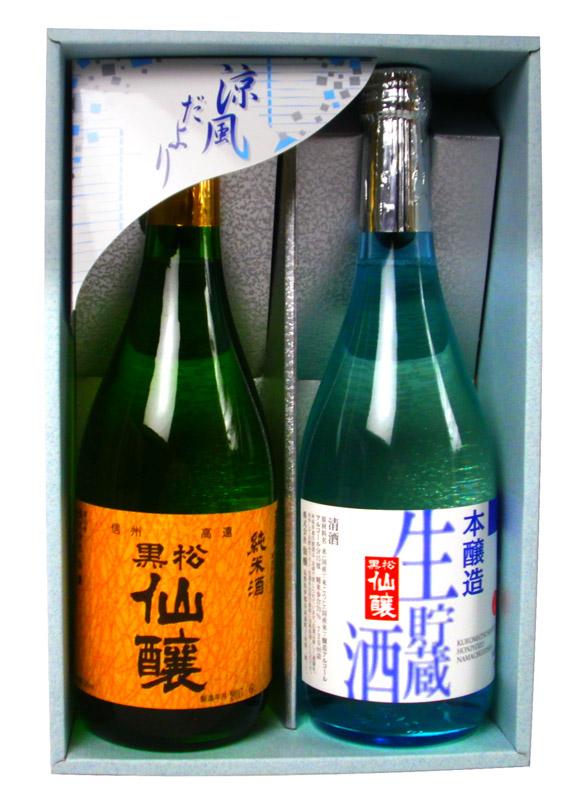 黒松仙醸 サマーギフト SSG-20