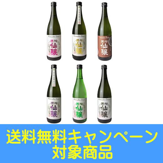 送料無料長野県酒造好適米 飲み比べ
