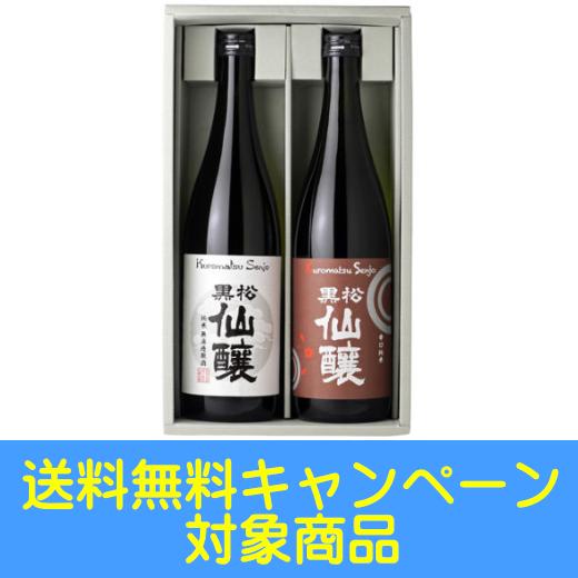 送料無料純米 呑み比べセット