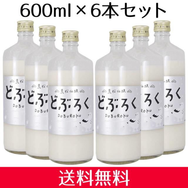 黒松仙醸 どぶろく 600ml×6本セット(ご自宅用)送料無料 【クール便】