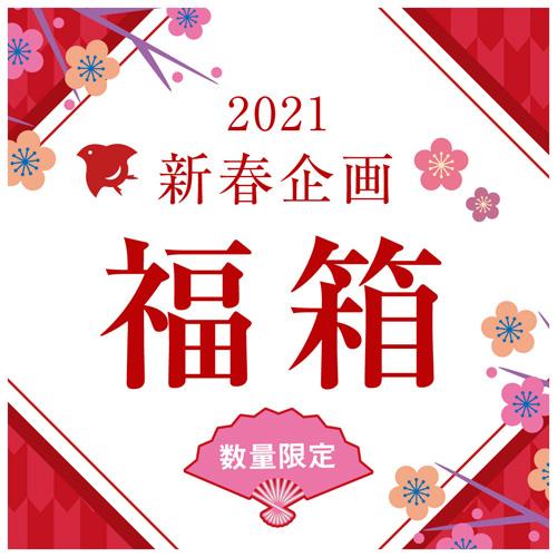 黒松仙醸 2021年新春 福箱(商品包装不可)※段ボールでのお届け 約20%お得です ※同梱不可