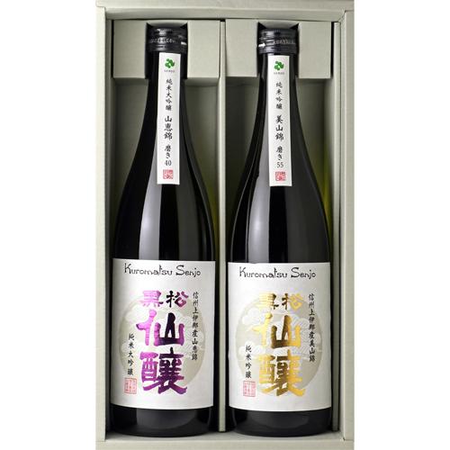 黒松仙醸 純大吟・純吟磨きセット【日本酒】 720ml×2本 ギフトセット