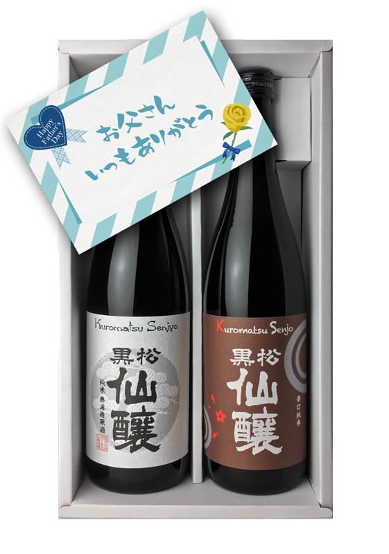 純米 呑み比べセット(純米辛口720ml、純米無濾過原酒720ml) ギフト 父の日にも好適品