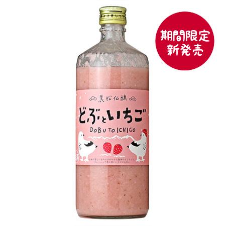 【5/10ご注文分にて終了】黒松仙醸 どぶといちご 600ml