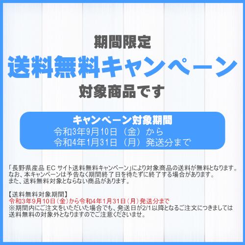 送料無料キャンペーン商品スライダー画像