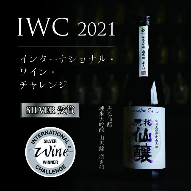 インターナショナル・ワイン・チャレンジ2021SILVER受賞