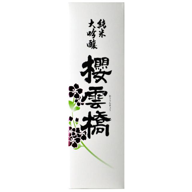 純米大吟醸 桜雲橋箱