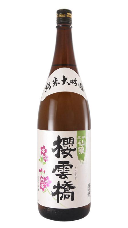 黒松仙醸 純大吟 桜雲橋 1.8L