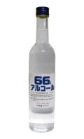 66%アルコール