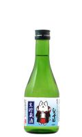 生貯蔵酒 しっぺいラベル 300ml
