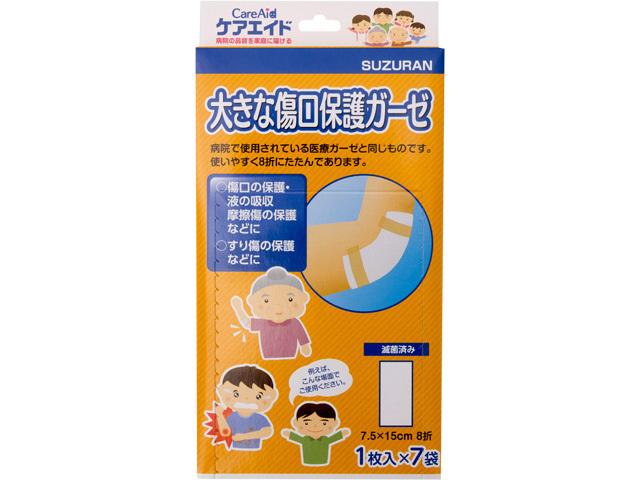 大きな傷口保護ガーゼ 7袋