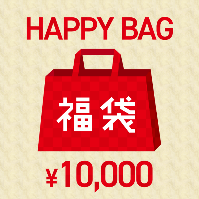 福袋2018年 10,000円