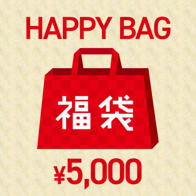 福袋2018年 5,000円