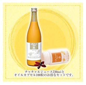 ジュース×1本&オイル(カプセル)×1個のお得なセット 【サジ―・シーベリー】