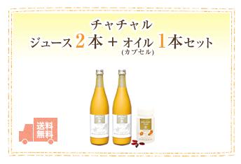 ジュース×2本&オイルカプセル×1個セット 【サジ―・シーベリー】