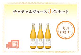 【定期購入】グアマラルシーベリージュース3本セット 【シーバックソーン・サジ―・シーベリー】