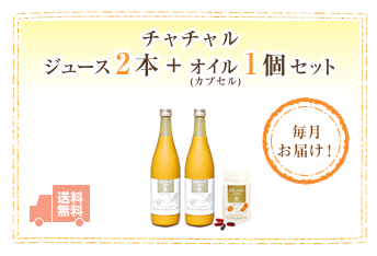 【定期購入】ジュース×2本&オイルカプセル×1個セット 【サジ―・シーベリー】