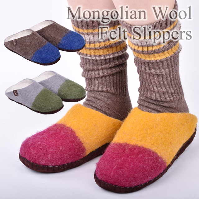 NOOS 羊毛フェルトスリッパ 【無地】 モンゴル国産 天然ウール 100% メンズ レディース ハンドメイド