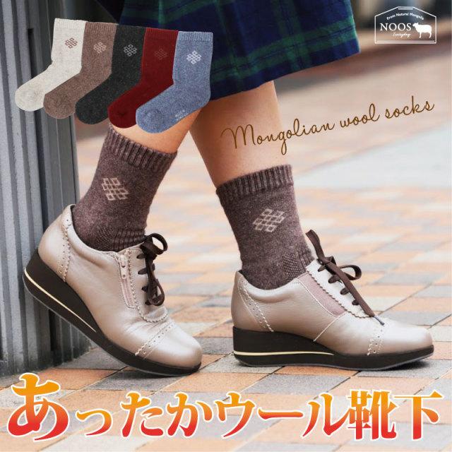 モンゴル生まれの天然ウール靴下。重ねず一枚で暖かく冷え取り、冷え性対策にも。蒸れにくく快適でリピーター続出中!【NOOS】[M便 1/3]