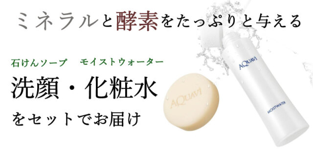 ソープ化粧水セット