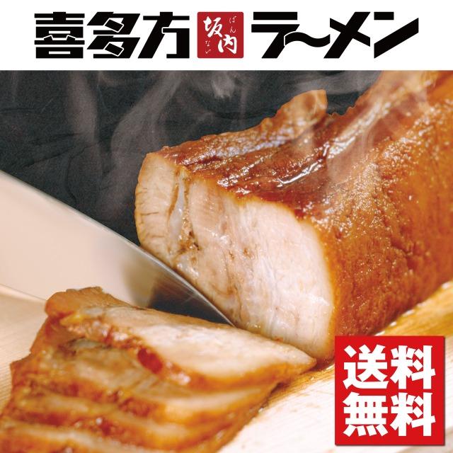 喜多方ラーメン坂内の贈答用焼豚2本セット