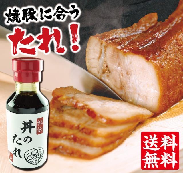 喜多方ラーメン坂内のとろける焼豚2本+秘伝丼のたれセット   坂内の焼豚 丼タレセット  